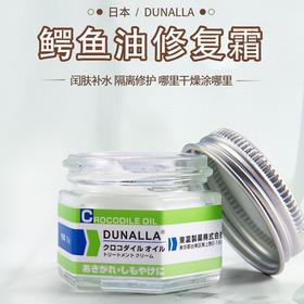 "【Dunalla 鳄鱼油护理膏】日本热卖60年!""液体黄金""鳄鱼油,缓解干燥死皮、粗糙开裂、hong肿、dong疮!温和不刺激,全身可用!"