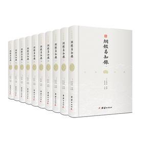 《文白对照纲鉴易知录》(全八册) 一本通俗易懂、流传广泛、经久不衰、影响大量名人的中国通识读本