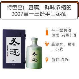 2007年塔牌冬趣黄酒 700ml