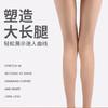 【为思礼】【比光腿更好看】自然美肤马油袜 裸感美肌 防勾丝 分段微压 打底丝袜 拉长纤腿 舒适隐形 连裤袜 商品缩略图3