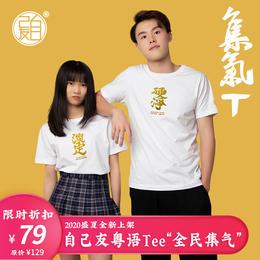 """【自己友""""全民集气"""" 粤语T恤:硬净/淡定】"""