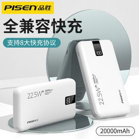 【预售】PISEN PRO 全兼容充电宝 20000毫安 双入三出 支持QC/PD/FCP等快充协议 苹果华为小闪充移动电源