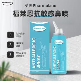 "【PharmaLine鼻敏感喷雾】英国人的""鼻腔救星""!排出鼻腔污浊,3秒通鼻、止鼻涕!连打鼾都好了!"