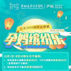 远东2020国庆中秋孕妈缤纷乐