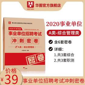 2020年下半年事业单位招聘考试冲刺密卷—【A类】综合管理类