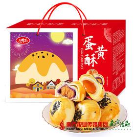 【全国包邮】凡秀色 混合味蛋黄酥中秋礼盒红款 50g*12枚/盒(72小时内发货)
