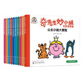 奇先生妙小姐社会交往能力培养绘本(10册) 50周年创新纪念版
