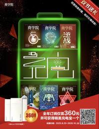 双节送礼、过节充电!经营创造价值,知识引爆动能 全年订阅仅需360元,并可获得精美充电宝一个(Morui 10000毫安)