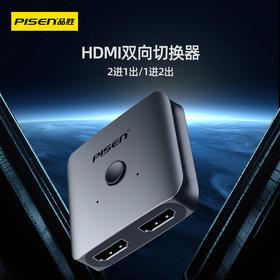 HDMI双向切换器 4K高清转换头 显示器电视投影仪全兼容 免供电即插即用
