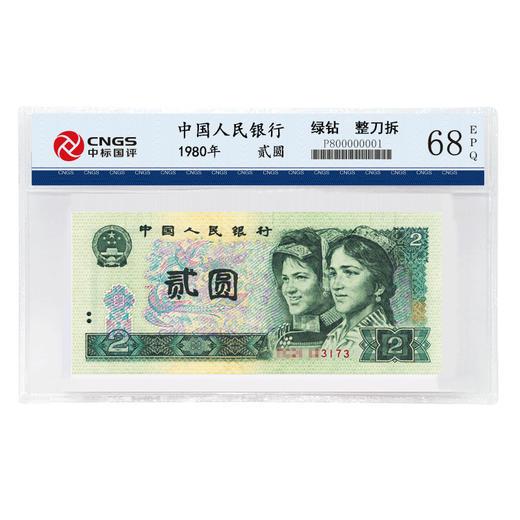 【刀拆好货】第四套贰元绿钻单张CNGS评级钞 商品图1