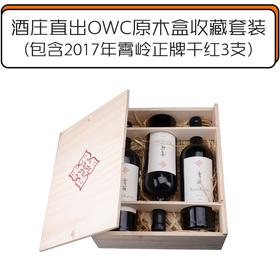 酒庄OWC原木盒收藏套装(包含3支霄岭2017正牌酒)【工作日周一、周四统一发货】