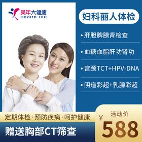 妇科丽人体检【妇科丽人专项:免费赠送胸部CT筛查】