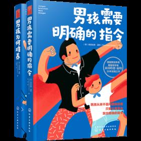 男孩养育说明书(套装共2册)