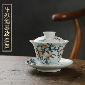 蓝和白 仿雍正 手绘斗彩福寿纹三才盖碗