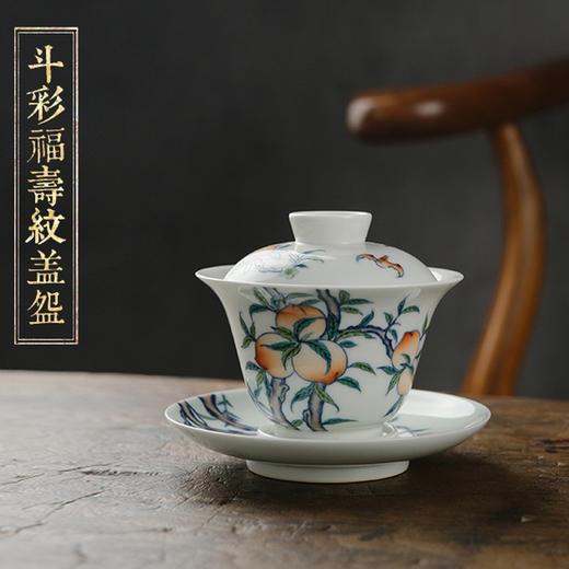 蓝和白 仿雍正 手绘斗彩福寿纹三才盖碗 商品图0