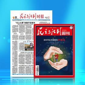 民主与法制时报+民主与法制杂志(2021年)