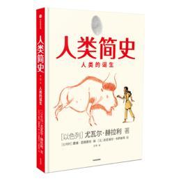 【王小骞推荐】人类简史(知识漫画):人类的诞生[尤瓦尔·赫拉利]