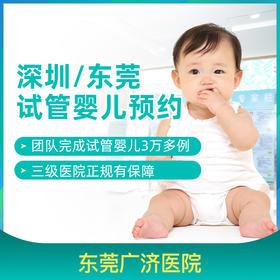 东莞试管婴儿预约【东莞广济医院】