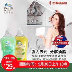【预售10月10日左右发货】大地之选 澳洲进口 餐具清洗剂 洗碗液