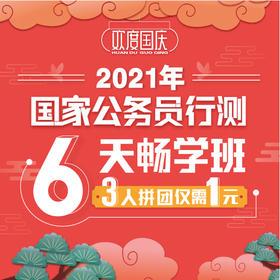 欢庆双节!2021国考笔试6天面授课,1元畅学