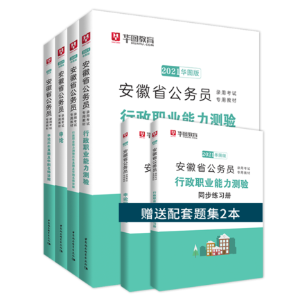 2021华图版安徽省公务员录用考试专用教材+试卷 6本套
