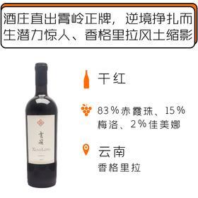 2017年霄岭正牌干红葡萄酒 XiaoLing Estate Grand Vin 2017【工作日周一、周四统一发货】