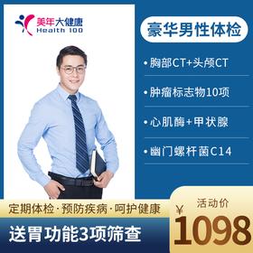 豪华男性体检【精英男性守护:免费赠送胃功能3项筛查】