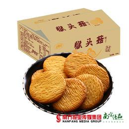 【全国包邮】凡秀色 猴头菇饼干 1000g/箱(72小时内发货)