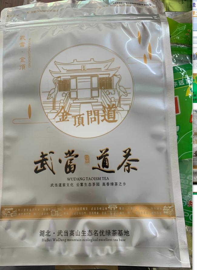 【直播专享】武当道茶 500g 商品图0