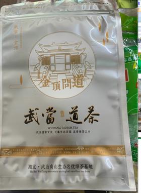 【直播专享】武当道茶 500g