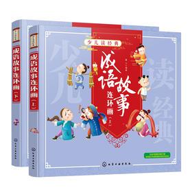 少儿读经典--成语故事连环画(套装2册)