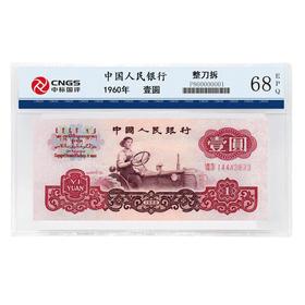 【刀拆好货】第三套人民币1元女拖拉机手CNGS评级钞