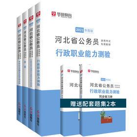 2021华图版 河北省公务员录用考试专用教材+试卷 6本套
