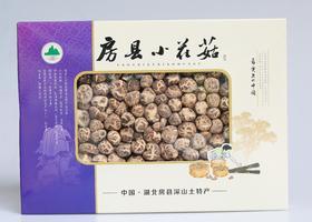 【直播专享】房县小花菇紫盒400g