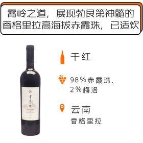 2017年霄岭之道干红葡萄酒 Sentiers de XiaoLing 2017【工作日周一、周四统一发货】