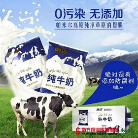 【珠三角包邮】南达纯牛奶 200g*20包/箱(9月30日到货)