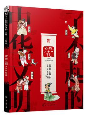 了不起的中华文明——你好,二十四节气!