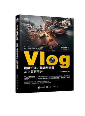 Vlog视频拍摄剪辑与运营从小白到高手 手机摄影拍摄手机短视频教程短摄影后期短视运营频制作vlog教学课程 vlog录像 微信市场营销