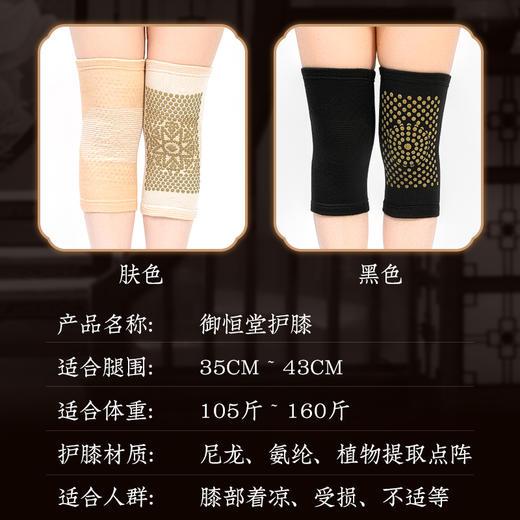 【第2件半价】御恒堂黑升麻艾灸护膝 古法炮制 膝盖不再疼 双色可选 商品图5