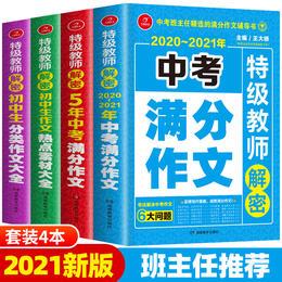 【开心图书】中考作文套装(满分作文+5年中考作文+分类作文+作文素材)全4册