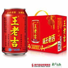 【珠三角包邮】王老吉植物凉茶饮料(罐装)310ml*12罐/箱(9月30日到货)