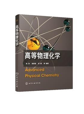 高等物理化学(陈泳)