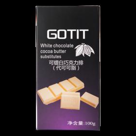 烘焙原料 Gotit可缇黑/白巧克力砖 100g原装(代可可脂)