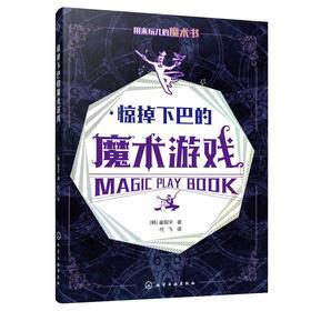 2020新书 惊掉下巴的魔术游戏 崔现宇 魔术游戏书 儿童魔术入门教程书 儿童成人益智游戏观察力记忆力想象思维能力创造力魔术书籍