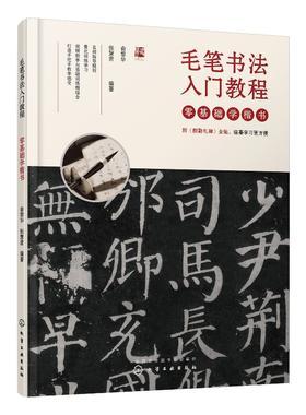 毛笔书法入门教程——零基础学楷书