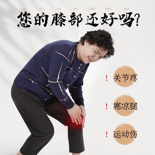 【第2件半价】御恒堂黑升麻艾灸护膝 古法炮制 膝盖不再疼 双色可选 商品图1