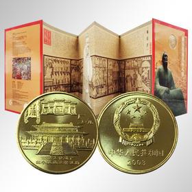 【康银阁精装】世界文化遗产·三孔纪念币