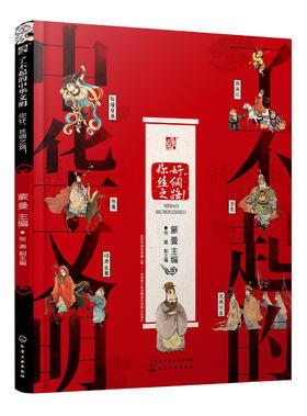 了不起的中华文明——你好,丝绸之路!