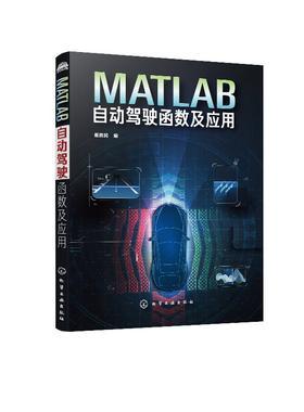MATLAB自动驾驶函数及应用 崔胜民 编程教程书籍 驾驶场景鸟瞰图环境感知路径规划和目标跟踪 自动驾驶智能网联汽车开发技术