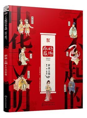 了不起的中华文明——你好,服饰!
